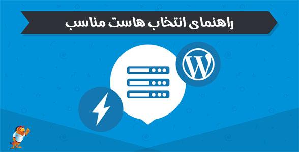 راهنمای انتخاب هاست مناسب برای وب سایت