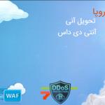 آغاز ارائه سرورهای ابری ایران و اروپا
