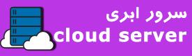 سرور مجازی ابری