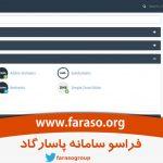 هاست لینوکس CPanel خارج از ایران