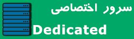 سرور اختصاصی