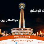 ارائه خدمات کولوکیشن در برج میلاد تهران