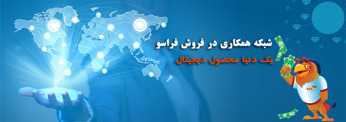 شبکه همکاری در فروش فراسو