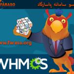 تغییر سیاست فروش whmcs